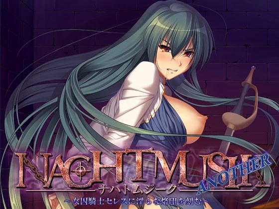 VJ003840 img main Nachtmusik another~女囚騎士セレスに淫らな烙印を刻む