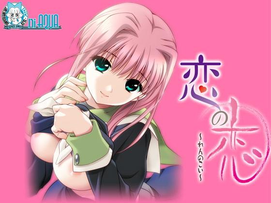 VJ003991 img main 恋の恋 アニメーション追加版