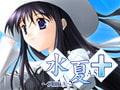 水夏 A.S+                                   〜SUIKA〜