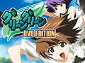 グリーングリーン DVD EDITION [GROOVER]