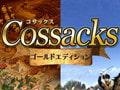 コサックス ~ゴールドエディション~ 日本語版