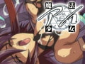 魔法少女アイ 【Vol.2】 魔法少女散ル… [Milky]