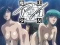 魔法少女アイ 【Vol.4】 魔法少女狂乱 [Milky]