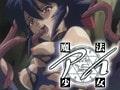 魔法少女アイ 【Vol.5】 魔法少女―愛― [Milky]