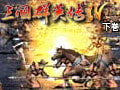 三国群英傳IV 下巻 [PANTHER SOFTWARE]
