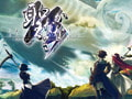 聖なるかな -The Spirit of Eternity Sword 2-