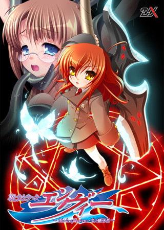 魔剣少女エンヴィー ~Blade of Latens・炎の継承者~ (ZyX) DLsite提供:美少女ゲーム – ロールプレイング