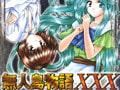 無人島物語XXX [Pinpai]