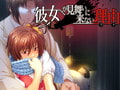 彼女が見舞いに来ない理由 Girlfriend Sister ex-girlfriend NTR hentai game download