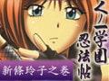 くノ一学園忍法帖【完全版】 vol.5 新條玲子之巻 [FLAT]