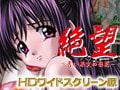 絶望 ~青い果実の散花~ HDワイドスクリーン版 [StudioMebius]