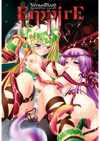Venus Blood -EMPIRE-