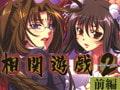 相関遊戯2 【前編】 [バニラ]