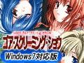 ゴア・スクリーミング・ショウ Windows7対応版 [Black Cyc]