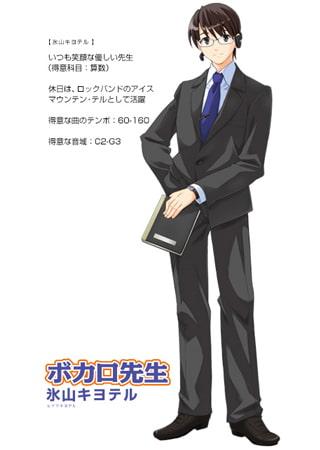 VOCALOID2 ボカロ先生 氷山キヨテル ジャンル:VOCALOIDシリーズ第二弾「氷山キヨテル」ver メーカー:AH-Software