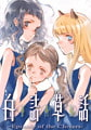 白詰草話 -Episode of the Clovers- [Littlewitch]