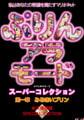 ぷりんアラモード スーパーコレクション【第1章】みるきいプリン [FLAT]