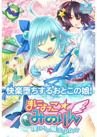 VJ006133 img main まにょっこ☆みのりん~僕(♂)が魔法少女!?~