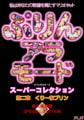 ぷりんアラモード スーパーコレクション【第2章】くりーむプリン [FLAT]