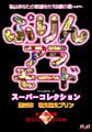 ぷりんアラモード スーパーコレクション【第3章】萌え萌えプリン [FLAT]