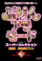 ぷりんアラモード スーパーコレクション【第4章】ぷるぷるプリン [FLAT]