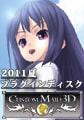 カスタムメイド3D 2011夏プラグインDISC [Kiss]