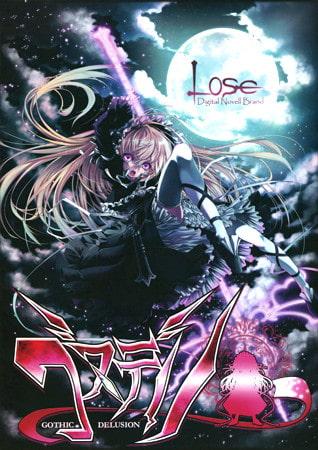 ゴスデリ -GOTHIC DELUSION- (Lose) DLsite提供:美少女ゲーム – アドベンチャー
