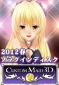 カスタムメイド3D 2012春プラグインDISC [Kiss]