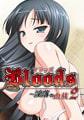 Bloods~淫落の血族2~ 「天然クール・香夜~妖艶に拗ねて甘える黒髪ロング~」 [PoROre:]