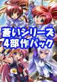 蒼いシリーズ4部作パック・2013 [KOGADO]