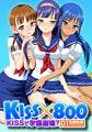 KISS×800 KISSで学園崩壊? 01放課後編