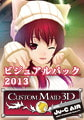 カスタムメイド3D ビジュアルパック 2013