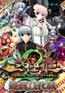 三極姫2~天地大乱・乱世に煌く新たな覇龍~遊戯強化版