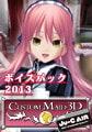 カスタムメイド3D ボイスパック 2013