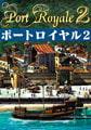 ポートロイヤル2 日本語版