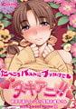 ヌキアニ!! Vol.3 たべごろバストにブッかけて 欲求不満なムッチリ発情お義母さん with Sweet Home