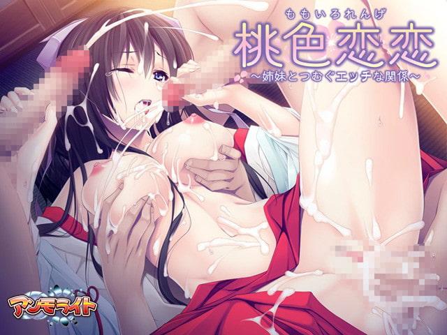 桃色恋恋 ~姉妹とつむぐエッチな関係~のサンプル画像
