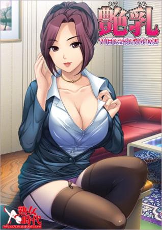 艶乳 〜ツリ目で淫らでヤバい秘書〜パッケージ