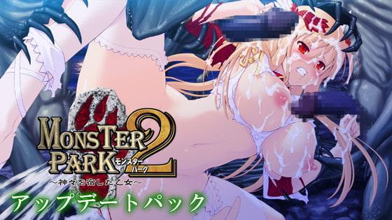 MONSTER PARK2 アップデートパック