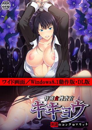 特務女捜査官キキョウ ~陰謀のコングロマリット~ ワイド画面/Windows8.1動作版