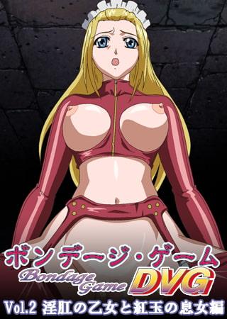 ボンデージ・ゲームDVG Vol.2 淫肛の乙女と紅玉の息女編 【Android版】
