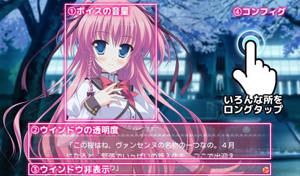 Princess Evangile ポータブル (全年齢版) 【Android版】