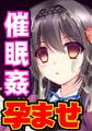 孕ませ催眠姦 人気アイドル・淫乱調教編