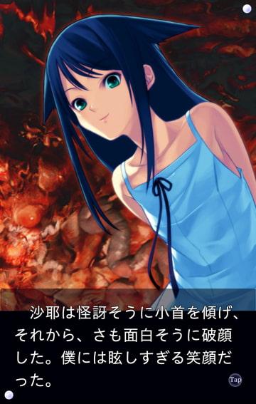 沙耶の唄 【Android版】