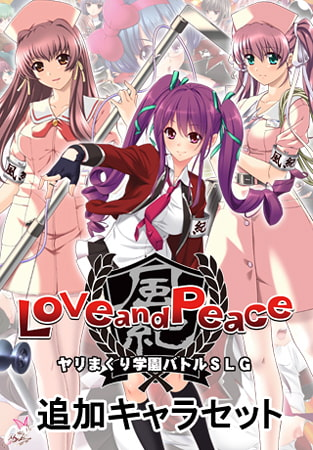 Love and Peace 追加キャラセット