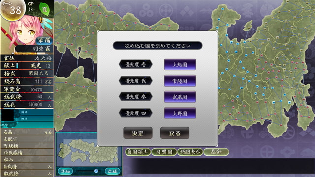 戦極姫6~天下覚醒、新月の煌き~遊戯強化版・壱