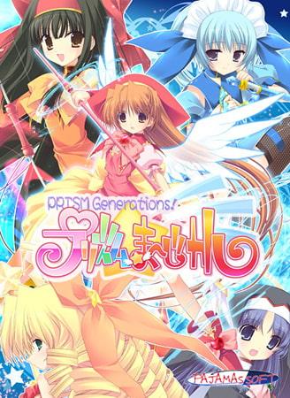 プリズム☆ま~じカル ~Prism Generations!~