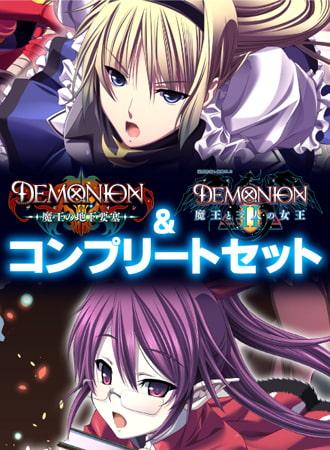 デモニオンI&II コンプリートパック