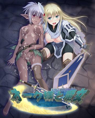 オーク様と魔女 〜Orcland saga〜
