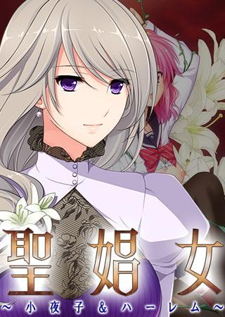 聖娼女 ~小夜子&ハーレム~ 【Android版】